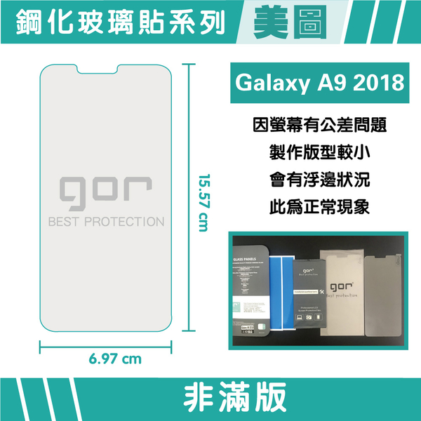 【GOR保護貼】三星 A9 (2018) 9H鋼化玻璃保護貼 Samsung Galaxy 全透明非滿版2片裝 公司貨 現貨