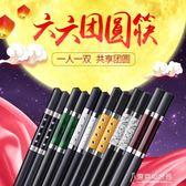 家用筷子一人一雙日式創意分色合金筷子家庭分用筷子套裝 東京衣秀