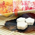 【譽展蜜餞】梅花仙楂餅 400g/100元