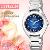【公司貨保固】CITIZEN FE2070-50L 光動能女錶