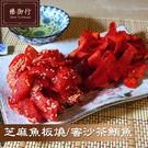 芝麻魚板燒/蜜沙茶鮪魚-300g【臻御行...