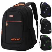 雙肩包男女中學生書包男大容量初中生高中大學生商務旅行電腦背包