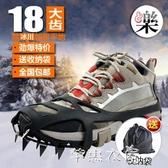 戶外防滑冰爪18大齒錳鋼釣魚徒步雪地釘攀冰巖登山鞋套雪抓 交換禮物