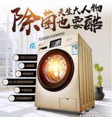 10公斤KG全自動變頻智能滾筒靜音家用洗衣機220V『夢娜麗莎精品館』YXS