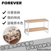 【日本FOREVER】北歐風原木板雙層調味料收納架