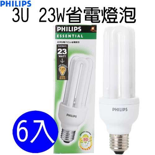 3U 23W 飛利浦-省電燈泡(6入)●免運費