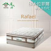 客約商品 床大師名床 天然負離子乳膠獨立筒床墊 3.5尺單人 (BM-拉菲爾)