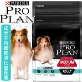 此商品48小時內快速出貨》冠能 Pro Plan》一般成犬羊肉敏感消化道保健配方-12kg