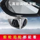 盲點鏡 汽車后視鏡小圓鏡玻璃360度可調超清無邊輔助倒車鏡反光鏡盲點鏡