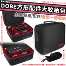 任天堂 SWITCH 主機收納包 收納箱 斜背包 收納包 可收納 主機 基座 手把 配件 DOBE 硬殼收納包