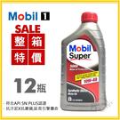 【愛車族】美孚MOBIL SUPER 5000 SN 10W-40 機油 /整箱12瓶