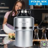 垃圾處理器PiADLIEK/品勒廚房垃圾處理器廚余食物垃圾粉碎機家用全自動PL560 igo摩可美家