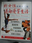 【書寶二手書T6/財經企管_YEZ】新女性邁向優質生活_原價650_安琪拉.菲力普