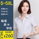 白襯衫女短袖寬鬆工作服正裝大碼襯衣職業ol【時尚大衣櫥】