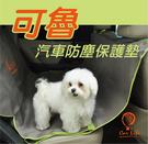 Car Life:: 汽車用品-可魯汽車防塵保護墊~把屎把尿一把罩-汽車寵物墊