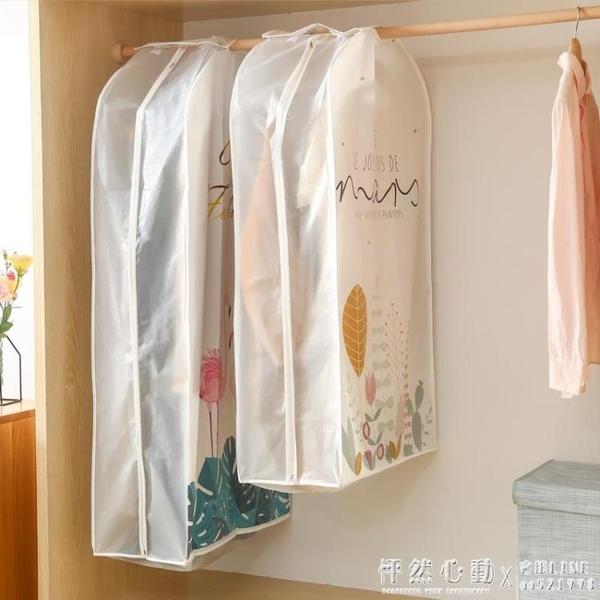 衣服防灰塵衣罩大衣透明家用衣櫃西裝套掛衣袋子立體全封閉防塵罩 怦然心動