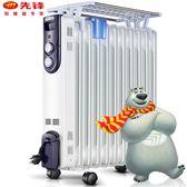 先鋒取暖器 油汀電暖器家用電暖氣片 電熱油汀式暖風機節能加熱器HM 3c優購