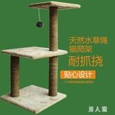 三層貓爬架貓抓板玩具貓跳臺貓樹磨爪玩具 JH1093『男人範』