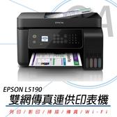 【高士資訊】EPSON L5190 雙網 四合一 連續供墨 傳真 複合機 + 原廠墨水組 T00V 另售L5196