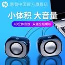 電腦音箱 HP惠普電腦音響臺式高音質家用小音箱有線小型迷你辦公手機桌面筆記本多媒體 智慧