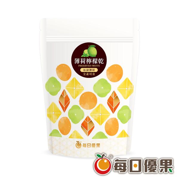 薄荷檸檬乾150G 每日優果