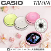 CASIO TR Mini TRmini 【24H快速出貨】聚光蜜粉機 送32G卡+螢幕貼+原廠套 群光公司貨 24期零利率