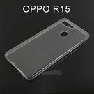 超薄透明軟殼 [透明] OPPO R15 (6.28吋)
