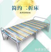 鐵架折疊床單人床成人午休床家用辦公室簡易午睡床便攜鐵床小女一米床 QG12099『樂愛居家館』