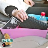 ❖限今日-超取299免運❖ 汽車座椅夾縫收納盒 縫隙置物盒 車內儲物盒【F0008】