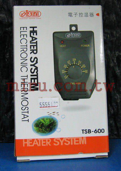 【西高地水族坊】ISTA伊士達 電子控溫器600w附贈石英管350W(新包裝新上市)