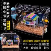 倉鼠籠-鼠鼠星球倉鼠籠子壓克力倉鼠窩超大別墅透明套餐雙層別墅倉鼠用品