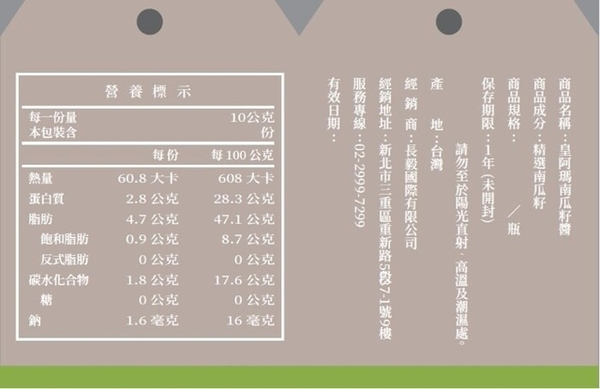 皇阿瑪-白芝麻醬+南瓜籽醬 300g/瓶 (2入) 贈送1個陶瓷杯! 白芝麻 南瓜籽 米線拌醬 饅頭沾醬