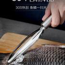 刨刮鱗器 家用魚鱗刨刮鱗器304不銹鋼刮魚鱗器廚房去魚鱗神器刷子 1色