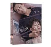 愛的方法論 DVD (OS小舖)