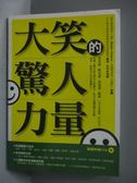 【書寶二手書T3/養生_KAG】大笑的驚人力量_黃貴帥、陳達誠、高瑞協、歐耶