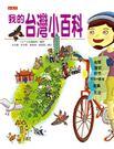 (二手書)我的台灣小百科...