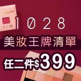 必買斷貨美妝清單 任選兩件$399