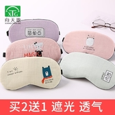 韓國卡通冰敷眼罩睡眠遮光睡覺夏天女可愛學生緩解眼疲勞冰袋男士