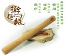 台灣檜木擀麵棍 木製餐具 實木擀麵棍 圓棒擀麵棍 檜木居家生活 台灣檜木 檜木餐廚具