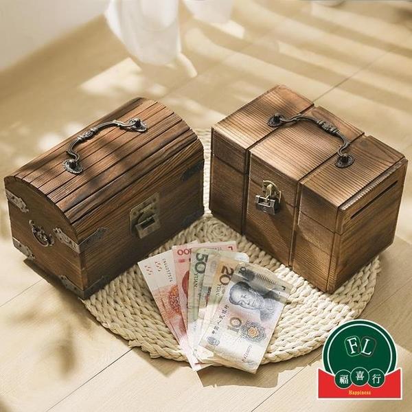 復古藏寶箱實木帶鎖存錢罐儲蓄罐只進不出兒童禮物【福喜行】