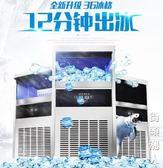 商用制冰機冰塊機奶茶店酒吧KTV小型冰塊制作機家用55KG 220vigo街頭潮人