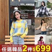 任選2件699毛衣韓版寬鬆短版甜美可愛格子小清新毛衣【08G-B1586】