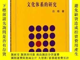 二手書博民逛書店構建中國乒乓球隊組織文化體系的研究罕見白楊著Y292371 白楊 著 北京體育大學出