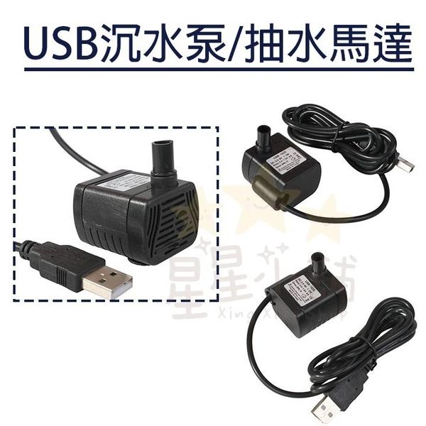 ⭐星星小舖⭐ USB沉水泵 抽水馬達 沉水馬達 水冷降溫(可插太陽能板&行動電源) 【FI201】