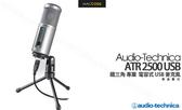 鐵三角 Audio-Technica ATR2500 USB 電容式 麥克風 一年保固