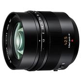 送UV保護鏡+吹球拭筆組 24期零利率 Panasonic LEICA DG 42.5mm F1.2 ASPH 台松公司貨