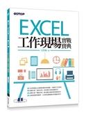 (二手書)Excel工作現場實戰寶典