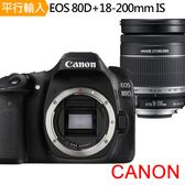 CANON EOS 80D+18-200mm IS 單鏡組*(中文平輸)-送64G記憶卡鋰電池座充雙鏡包等大全配組