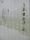 【書寶二手書T3/藝術_ZFD】王嘉書赤壁二賦_王嘉