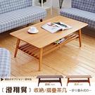 【班尼斯國際名床】~日本熱賣‧Hang gliding瘋狂滑翔翼大茶几/可收納‧實木椅腳折疊(附棚板)